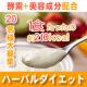 イベント「【ダイエット・美容に!】アンコール開催!!酵素入り置き換えダイエット現品20名」の画像