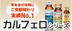 透析 人工透析 腎臓病 補給 栄養補助 ドリンク 通販 L-カルニチン