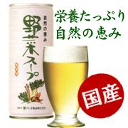 野菜煮汁の健康飲料 野菜スープ 通販
