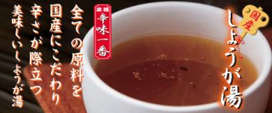 冷え性 しょうが湯 生姜湯