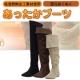イベント「【第2弾】洗う靴-クロールバリエの吸湿発熱できるブーツをプレゼント♪【3名様】」の画像