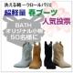 イベント「【人気投票】どのカラーの超軽量春ブーツがお好きですか?小物プレゼント【50名様】」の画像