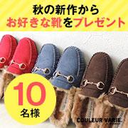 クロールバリエの17年秋の新作からお好きな靴をプレゼント★10名様にプレゼント♪