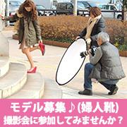 モデル募集♪婦人靴の撮影モデルをしてみませんか?【兵庫・神戸近辺】