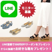★3名様★500円OFFクーポンとお好きな靴をプレゼント!モニター募集!