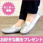 履き心地快適♪クロールバリエ2018春夏商品からお好きな靴をプレゼント★1名様★