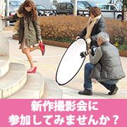 「参加者で新作の撮影会を運営してみませんか?新作プレゼント有♪【兵庫・神戸近辺】」の画像、株式会社バス・コーポレーションのモニター・サンプル企画