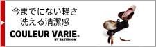 洗える靴-クロールバリエ 株式会社バス・コーポレーション