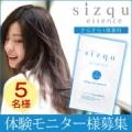 【幸せ美髪】☆静電気知らずのサラつや+無香料お試しサイズ♪シズクエッセンス6mL/モニター・サンプル企画