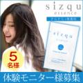 【春】本番直前!サラサラ髪のお助けアイテム♪シズクエッセンス6mL(無香タイプ)/モニター・サンプル企画