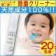 本品モニター☆梅雨の除菌対策!100%天然成分クリーナー☆シュシュキッキ20名