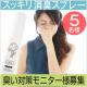 本品モニター☆スメルハラスメント予防☆臭いを簡単スッキリ☆天然消臭スプレー5名様/モニター・サンプル企画