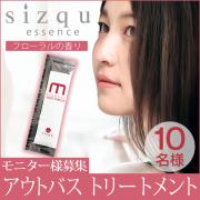【春】本番直前!ツヤ髪のお助けアイテム♪シズクエッセンス5mL(しっとりタイプ)