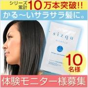 ヘアケアブログ紹介で確率UP!サラサラ髪のお助けアイテム♪シズクエッセンス6mL
