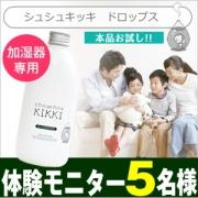 本品☆【家族の健康を守る】加湿器で除菌&消臭♪シュシュキッキドロップス300mL