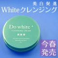 <新商品>美白クレンジング「Do White+」★おハガキ返信モニター10名様/モニター・サンプル企画