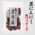 <現品>新パッケージ☆黒にんにく「黒青森」200gモニター【15名様】/モニター・サンプル企画