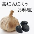 <現品>黒にんにく「黒青森」を使ったアイデアお料理レシピを募集!/モニター・サンプル企画
