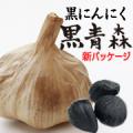 <現品>青森県産熟成黒にんにく「黒青森」 200gモニター【20名様】/モニター・サンプル企画