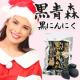 イベント「<現品>クリスマス衣装OKな方★熟成黒にんにく「黒青森」 200g」の画像