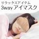 <現品>「3WAYアイマスク」モニター募集【10名】/モニター・サンプル企画
