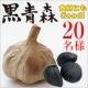 <現品>青森県産熟成黒にんにく「黒青森」 200gモニター【20名様募集】