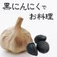 <現品>黒にんにく「黒青森」を使ったアイデアお料理レシピを募集!