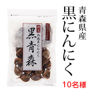 <現品>青森県産熟成黒にんにく「黒青森」 200gモニター【10名様】