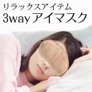 「<現品>「3WAYアイマスク」モニター募集【10名】」の画像、安心健康ライフ株式会社のモニター・サンプル企画