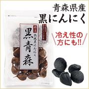青森県産 熟成黒にんにく「黒青森」