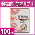 【発売前】美容サプリ、100名様に! レビュー大募集/モニター・サンプル企画