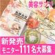 イベント「【7月8日新発売】『発酵美容』モニター大量募集!」の画像