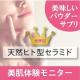 【美容マニア待望】≪天然ヒト型セラミド≫サプリ、1か月美肌体験レポートブログ募集