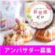イベント「ダイエットサプリ『罪悪感ゼロ』アンバサダー募集!!」の画像