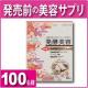 イベント「【発売前】美容サプリ、100名様に! レビュー大募集」の画像