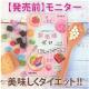 イベント「【発売前】いつものお菓子を『罪悪感ゼロ』に。美味しい満足感ダイエットサプリ」の画像