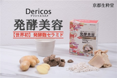 Dericos 発酵美容
