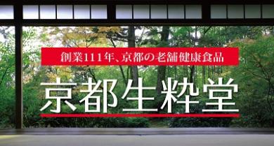 京都生粋堂