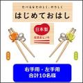 はじめておはし 木箸 【商品モニター10名募集】/モニター・サンプル企画