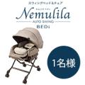 ネムリラベディ オートスイング 【商品モニター1名募集】/モニター・サンプル企画