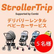 「レンタルベビーカー(Stroller Trip)【体験モニター 5名募集】」の画像、コンビ株式会社のモニター・サンプル企画