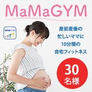 MaMaGYM【体験モニター 30名募集】