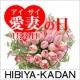 イベント「【1月31日は愛妻の日】だんなさまから贈られてうれしいのはどんな花?」の画像