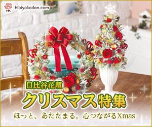 【日比谷花壇】クリスマス特集