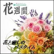 日比谷花壇が香りを監修 入浴剤「花週間」