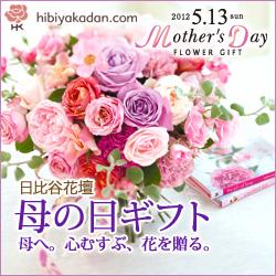 【日比谷花壇】母の日特集