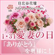 【日比谷花壇】1・31愛妻の日特集