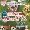 【日比谷花壇】クリスマスリース特集