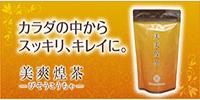 自然素材100%!おいしいお茶でおなかスッキリ♪