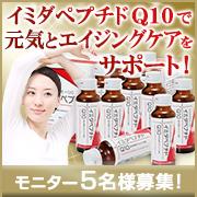 疲労対策&エイジングケアの決定版【イミダペプチドQ10】20本を5名様に!
